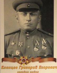 Еленцев Григорий Егорович
