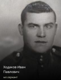 Ходаков Иван Павлович
