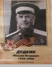 Дудкин Михаил Петрович