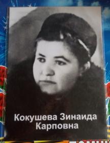 Кокушева Зинаида Карповна