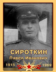 Сироткин Павел Иванович