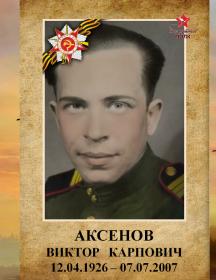 Аксенов Виктор Карпович