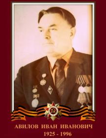 Авилов Иван Иванович