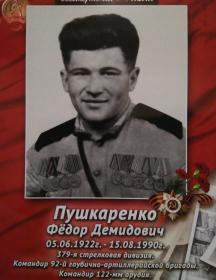 Пушкаренко Фёдор Демидович