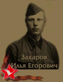 Захаров Илья Егорович