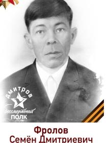 Фролов Семён Дмитриевич