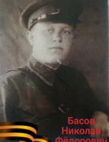 Басов Николай Федорович