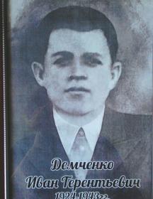 Демченко Иван Терентьевич