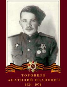 Торовцев Анатолий Иванович
