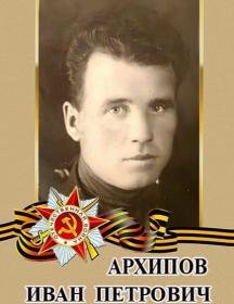Архипов Иван Петрович