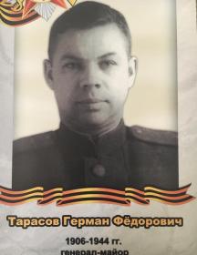 Тарасов Герман Фёдорович