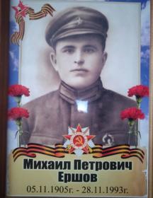 Михаил Петрович Ершов