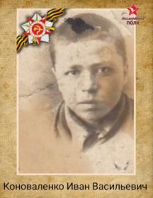 Коноваленко Иван Васильевич