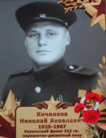 Кочилков Николай Яковлевич