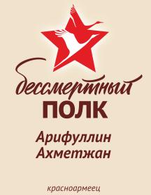 Арифуллин Ахметжан