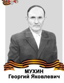 Мухин Георгий Яковлевич