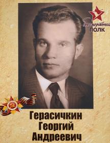 Герасичкин Георгий Андреевич