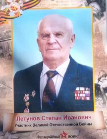 Летунов Степан Иванович