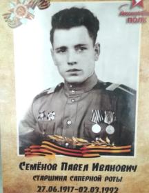 Семёнов Павел Иванович