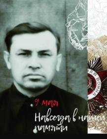 Попов Александр Прокопьевич