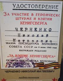 Черненко Николай Матвеевич