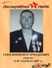 Герасимов Петр Ермадеевич