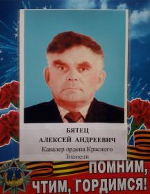 Бятец Алексей Андреевич