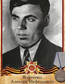 Войтенко Алексей Мефодьевич