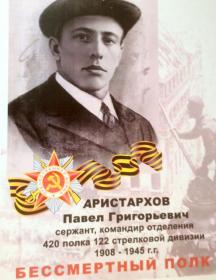 Аристархов Павел Григорьевич
