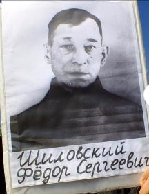 Шиловский Фёдор Сергеевич