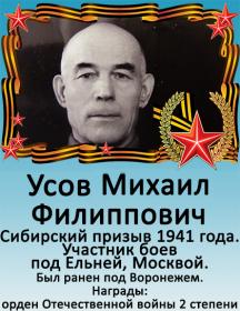 Усов Михаил Филиппович