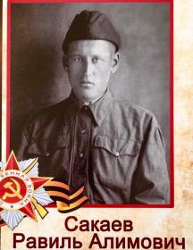 Сакаев Равиль Алимович