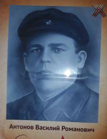 Антонов Василий Романович