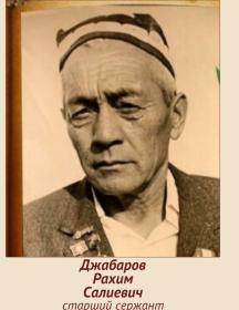 Джабаров Рахим Салиевич