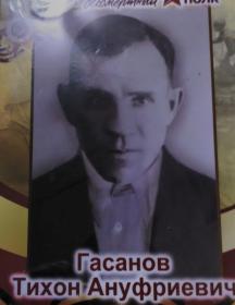 Гасанов Тихон Ануфриевич