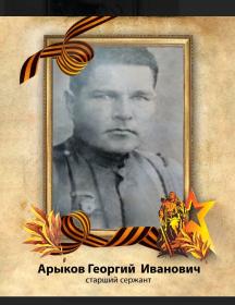 Арыков Георгий Иванович