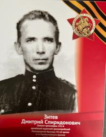 Зитев Дмитрий Спиридонович