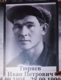 Тюряев Иван Петрович