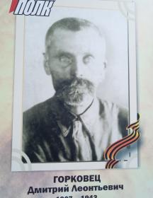Горковец Дмитрий Леонтьевич
