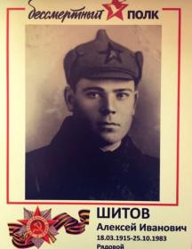 Шитов Алексей Иванович