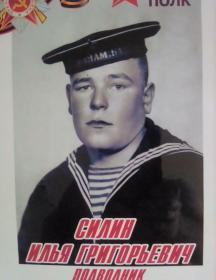 Силин Илья Григорьевич