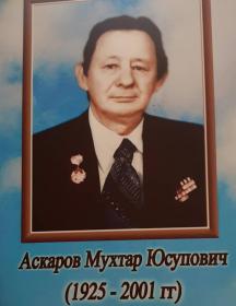 Аскаров Мухтар Юсупович