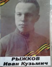 Рыжков Иван Кузьмич