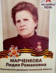 Марченкова Лидия Романовна