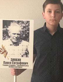 Зинкин Павел Евграфович