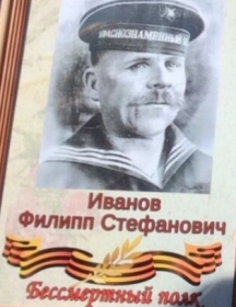 Иванов Филипп Стефанович