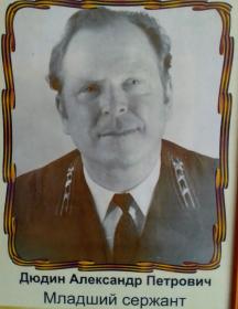 Дюдин Александр Петрович