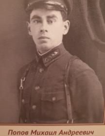Попов Михаил Андреевич