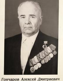 Гончаров Алексей Дмитриевич
