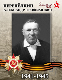 Перепёлкин Александр Трофимович
